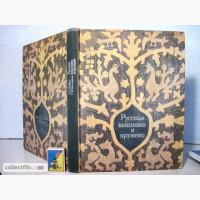 Русская вышивка и кружево 1982 лучшие образцы Государственного Исторического музея Ефимова