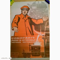 Продам плакаты СССР