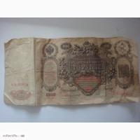 Продам царские бумажные деньги