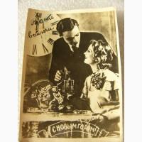 Редкая, новогодняя, чб любовная открытка 1954г. СССР