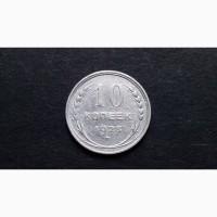 10 коп 1928г. серебро