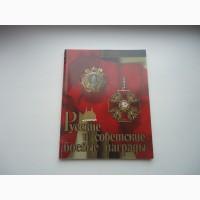 Русские и советские боевые награды. Сборник