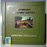 Українська святочна картка 1900-39 листівка вітальні репродукції Альбом-Каталог Филокартия