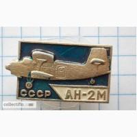 Значок «Ан - 2М СССР самолет»