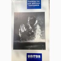 Руководство для морских сварщиков UNITOR