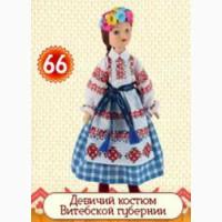 Куклы в народных костюмах 66 Витебская губерния