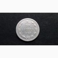 10 коп 1923г. серебро