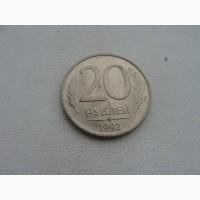 20 рублей России 1992 года