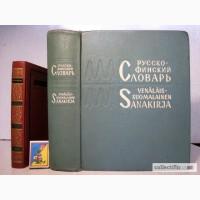 Русско-финский словарь. 1963г. Куусинен, Оллыкайнен, 61000.слов