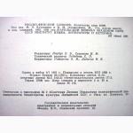 Русско-финский словарь.Куусинен, 61000.сл 1963 лексика, фразеология, обществ-полит, научно-тех