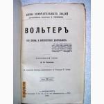 Каренина А. Вольтер. Жизнь и литературная деятельность. ЖЗЛ 1893г