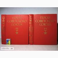 Герои Советского Союза Краткий биографический словарь в 2 томах. 1988