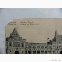 Коллекционная открытка 1907 год, Верхние ряды (ГУМ) красная площадь, Гиргенсон