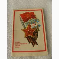 Телеграмма из ГДР в СССР с поздрав. 23 февраля