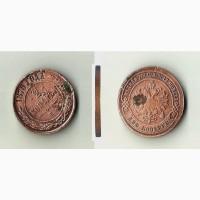 2 копейки 1870 года ЕМ