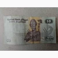50 пиастр Египет