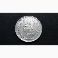20 коп 1930г. серебро