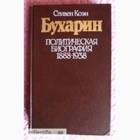 Бухарин. Политическая биография 1888-1938. Автор: Стивен Коэн
