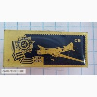 Значок «Авиация СБ самолет»
