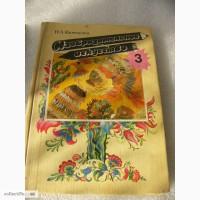 Учебник изобразительное искусство, 3 класс, Кириченко, 1992г