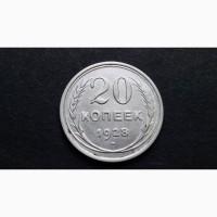 20 коп 1928г. серебро