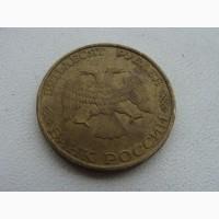 50 рублей России 1993 года