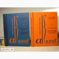 Акимов Н.П. Театральное наследие в 2 томах. 1978