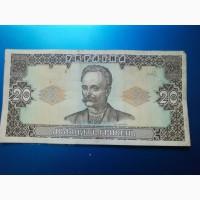 Продам 20 гривень 1992 року, ціна 400 грн