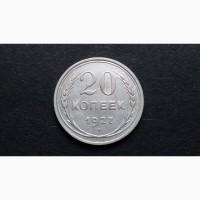 20 коп 1927г. серебро