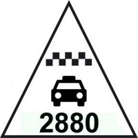 Такси Одесса 2880 экономно с мобильного