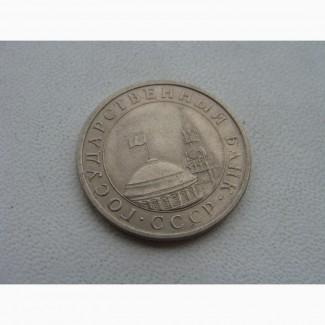 5 рублей 1991 года Россия