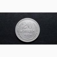 20 коп 1924г. серебро