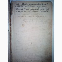 Продам книгу Минея