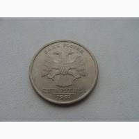 5 рублей 1997 года Россия
