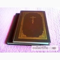 Библия. Книги священного писания Ветхого и Нового Завета (комплект из 2 книг)