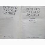 История русской музыки. 4т