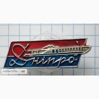 Значок «Дніпро. Ракета»