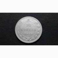 20 коп 1923г. серебро