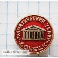 Значок «Донецк. Драматический театр»