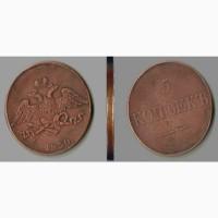 5 Копеек, 1830 года, С.П.Б., Пробная, Редкая, Длинные ленты