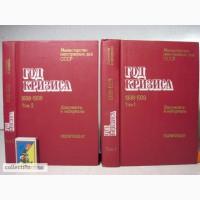 Год кризиса 1938-1939 Документы и материалы в 2 томах МИД СССР Бондаренко