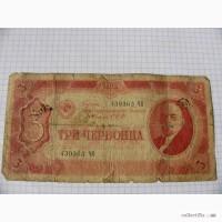 3 червонца 1937 год СССР