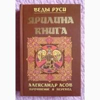 Ярилина книга. А.И. Асов (прочтение, перевод, пояснения и иллюстрации)