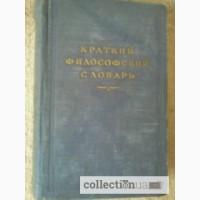 Краткий философский словарь. М.Розенталь, П.Юдин. 1954г