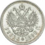 Монета 1899