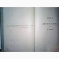 Продам церковно-певческий сборник