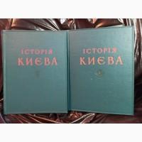 История Киева. В двух томах. 1960г. Тираж-10000. Состояние