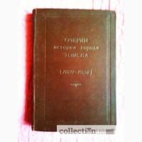 Очерки истории города Томска(1604-1954) 1954г