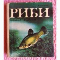 Риби наших водойм. Автор: А.Я.Щербуха