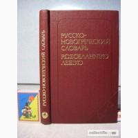 Сальнова А.В. Карманный новогреческо-русский словарь. 11000 слов. 1986